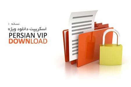 دانلود اسکریپت VIP فارسی Persian VIP Download نسخه ۱٫۰