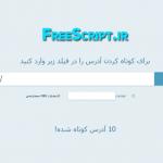 دانلود اسکریپت کوتاه کننده لینک mee.la فارسی شده