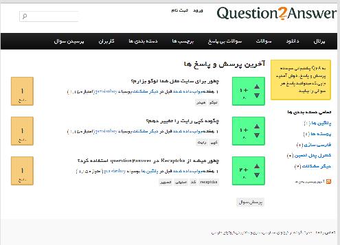 دانلود اسکریپت سیستم پرسش و پاسخ Querstion2Answer