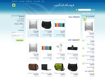 دانلود اسکریپت فروشگاه حرفه ای full shop فارسی