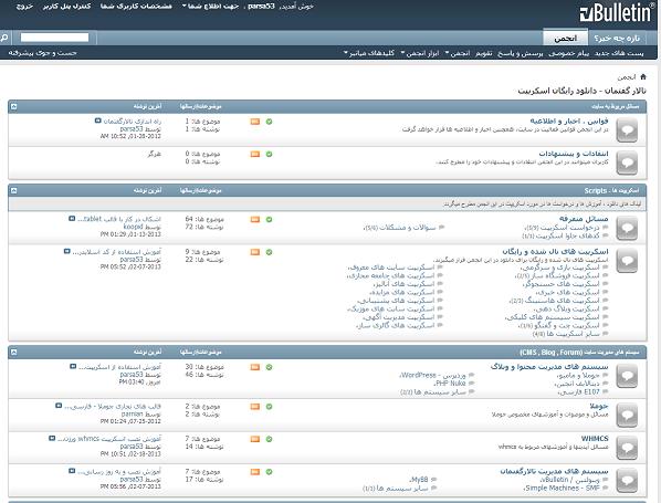 دانلود اسکریپت انجمن ساز ویبولتین نسخه 4.2 فارسی