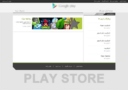 طراحی اسکریپت فروشگاه ساز play توسط تیم فری اسکریپت