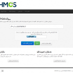 دانلود whmcs نسخه 5.2.7 نال شده