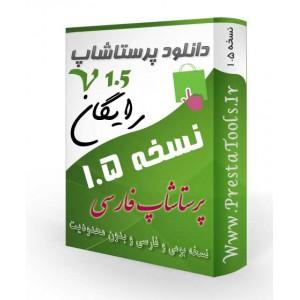 دانلود اسکریپت پرستاشاپ فارسی نسخه 1.5