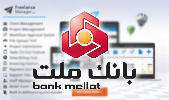 دانلود ماژول پرداخت بانک ملت برای اسکریپت freelance manager