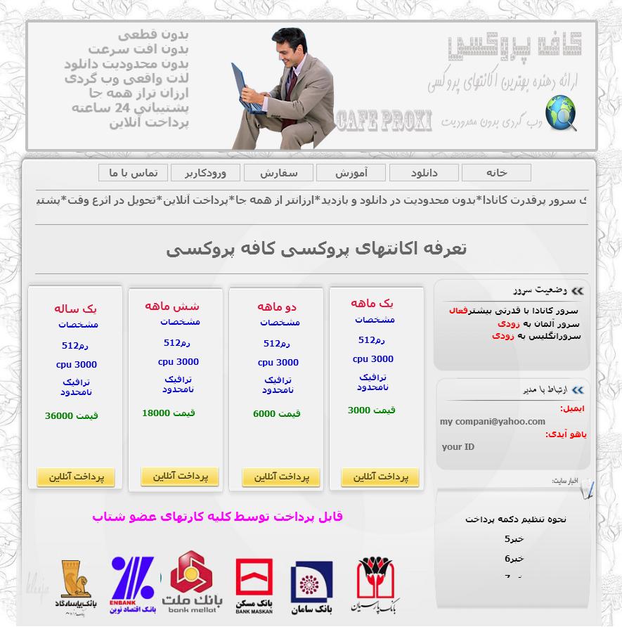 دانلود قالب فروش پروکسی به صورت html