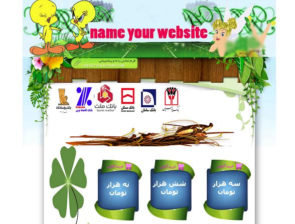 دانلود قالب زیبا مخصوص سایت های فروش پروکسی