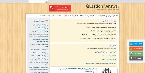 دانلود اسکریپت question2answer فارسی نسخه 1.6.2