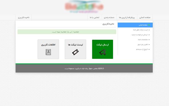 پروژه اسکریپت پشتیبانی آنلاین فارسی