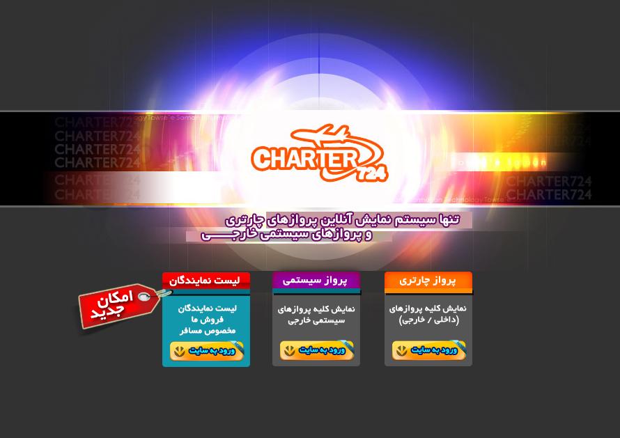 دانلود اسکریپت charter724 نمایش پروازها به صورت آنلاین