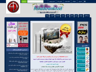 دانلود قالب سایت آسیا دانلود برای وردپرس