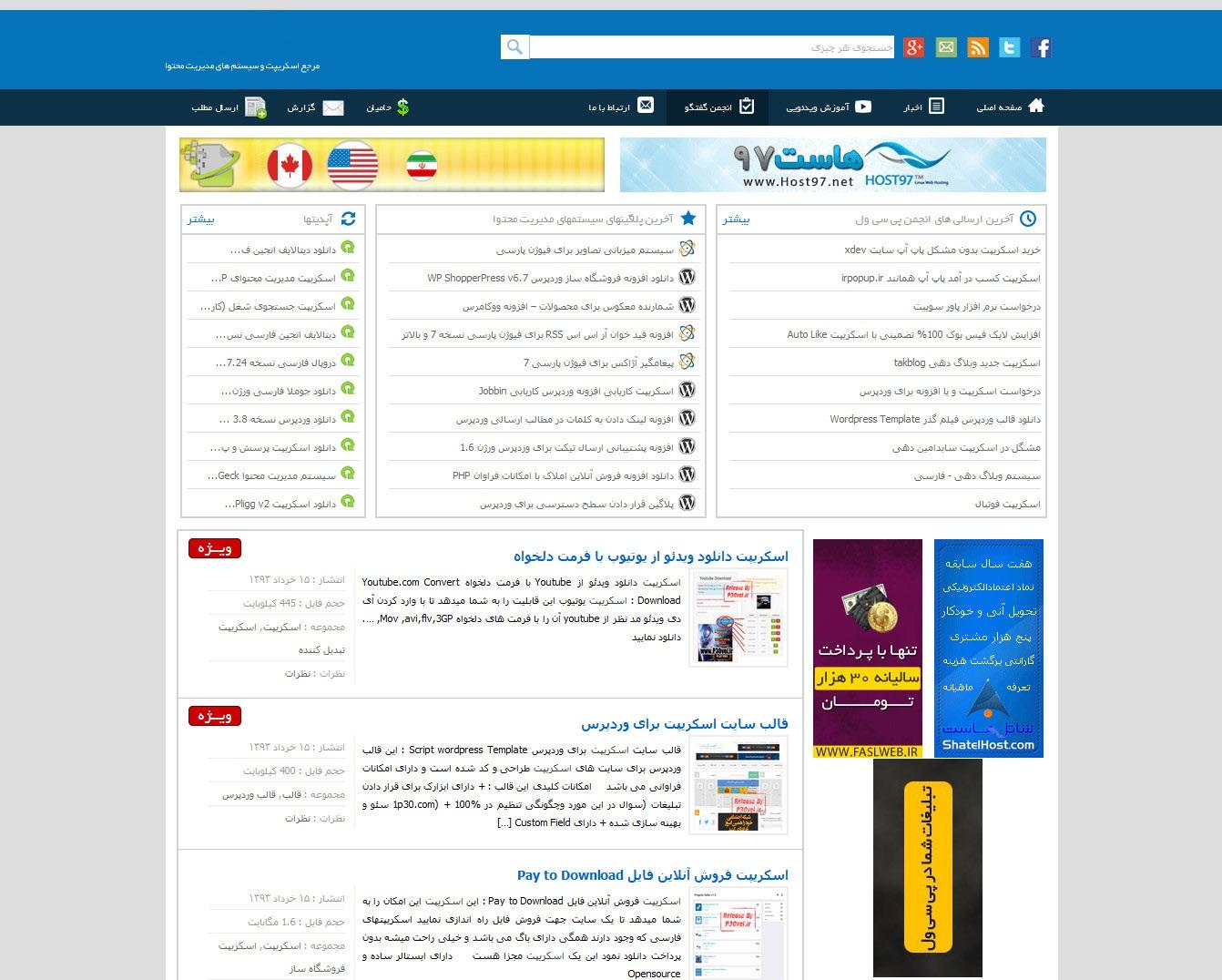 دانلود قالب زیبای مخصوص سایت های دانلود برای وردپرس