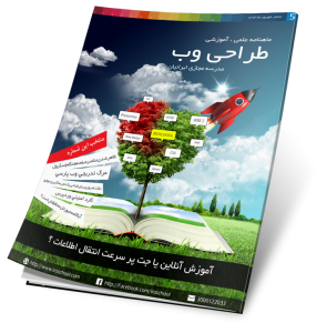 دانلود ماهنامه طراحی وب شماره پنجم