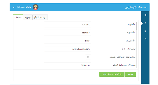 livechat-screen