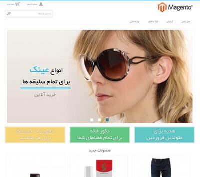 دانلود مجنتو فارسی نسخه ۱٫۹٫۱