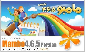 دانلود رایگان سیستم مدیریت محتوای مامبو فارسی نسخه ۴.۶.۵