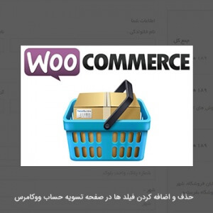add-remove-fields-in-woocommerce-chekout