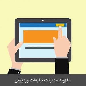 wordpress-ads-plugin